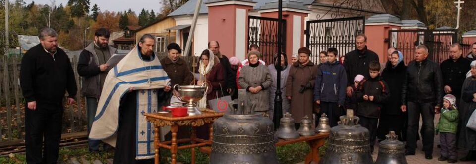 Освящение колоколов